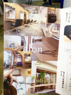 大崎の美容院